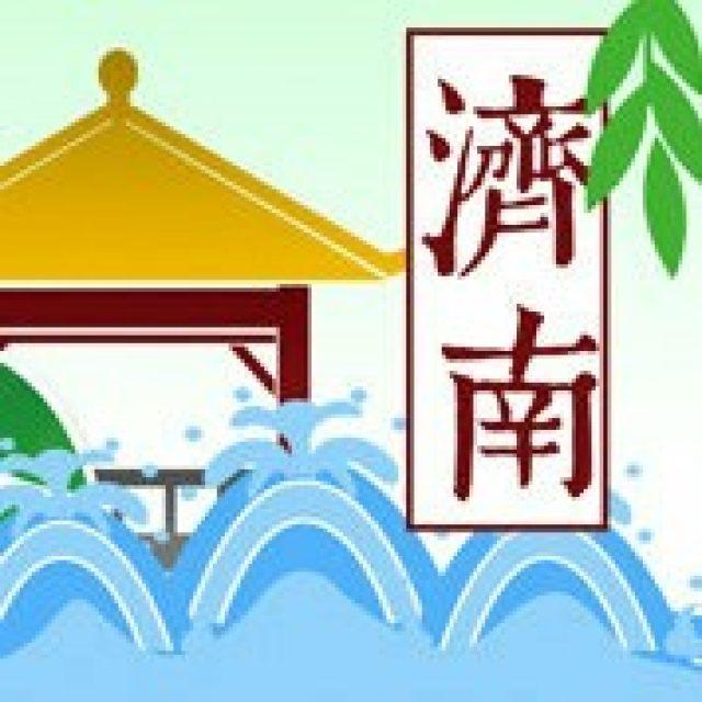 济南风景矢量图