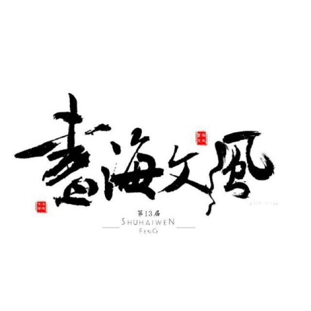 武汉理工大学文法学院学生会