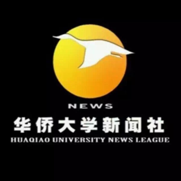 华侨大学新闻社图片