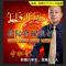 命理名师李湘晋:易测人生 #不断努力往上爬的小主播#   #我要上热门#  #进来的都是小可爱#