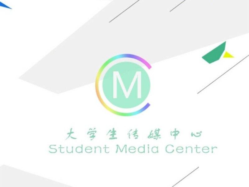 三全学院学生会