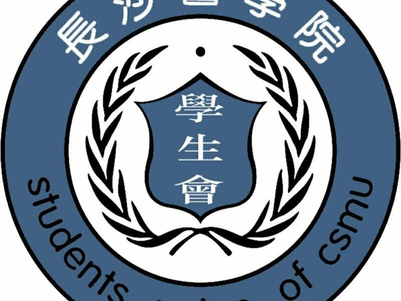 长沙医学院校学生会