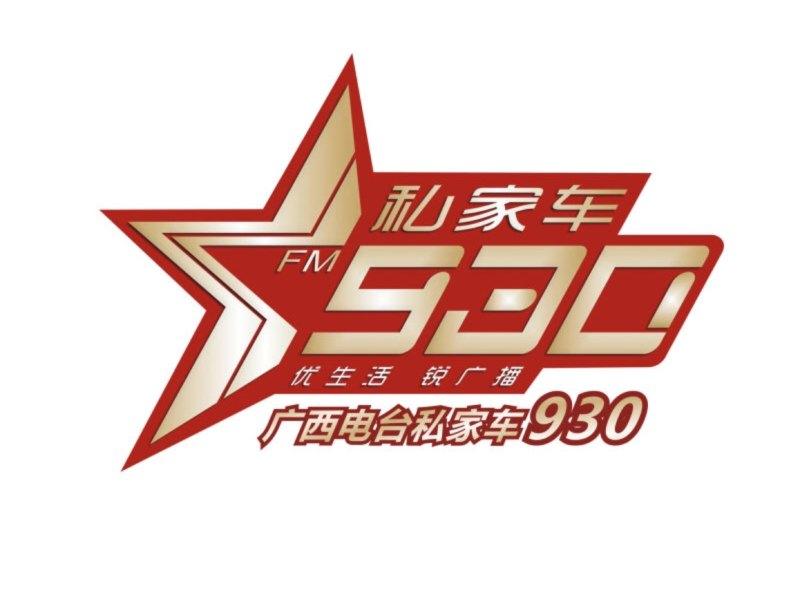 广西私家车930正在直播