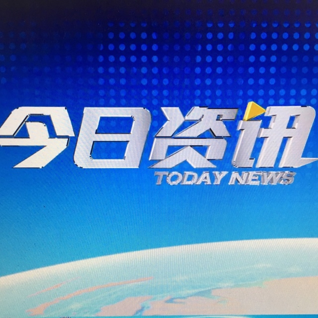 今日资讯_直播前测试 来自河北电视台今日资讯 - 微博
