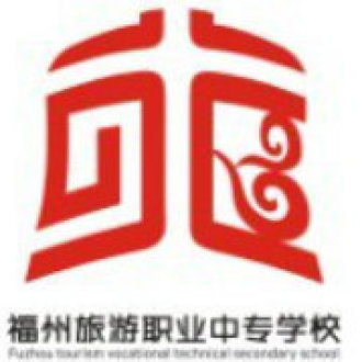 福州旅游职业中专学校团委图片