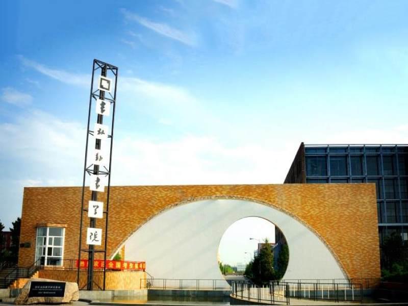 吉林动画学院图片