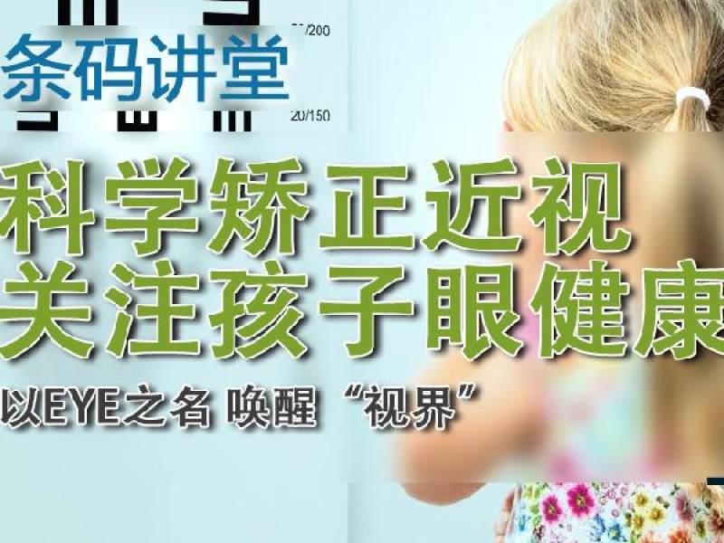 云南台都市频道都市条形码的直播:科学矫正近视,关注孩子眼健康