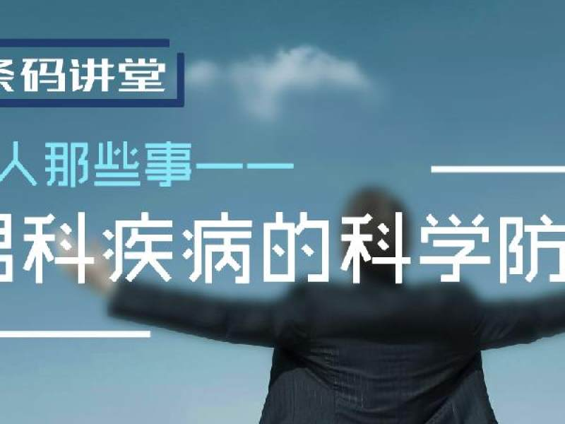 云南台都市频道都市条形码的直播:这几大疾病困扰男性,专家教你如何