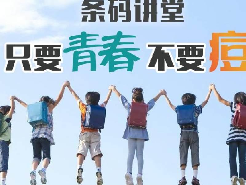 云南台都市频道都市条形码的直播:只要青春,不要痘!