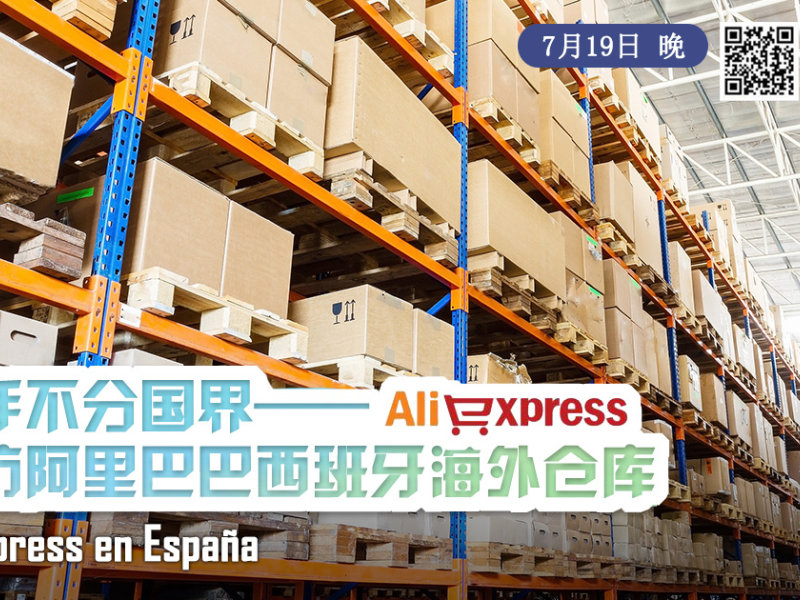 西班牙语频道