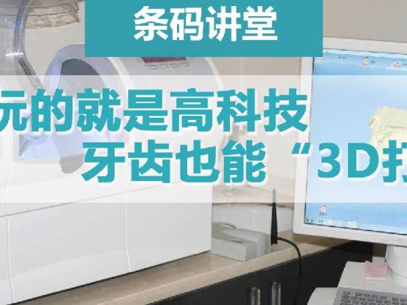 云南台都市频道都市条形码的直播:玩的就是高科技 牙齿也能3d打印