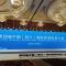 【直播:第四届中国(四川)国际旅游投资大...