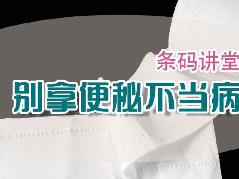 云南台都市频道都市条形码的直播:这种痛苦50%的人都有过!
