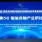 直播:2018贵洽会聚焦5G智能终端产业研讨会