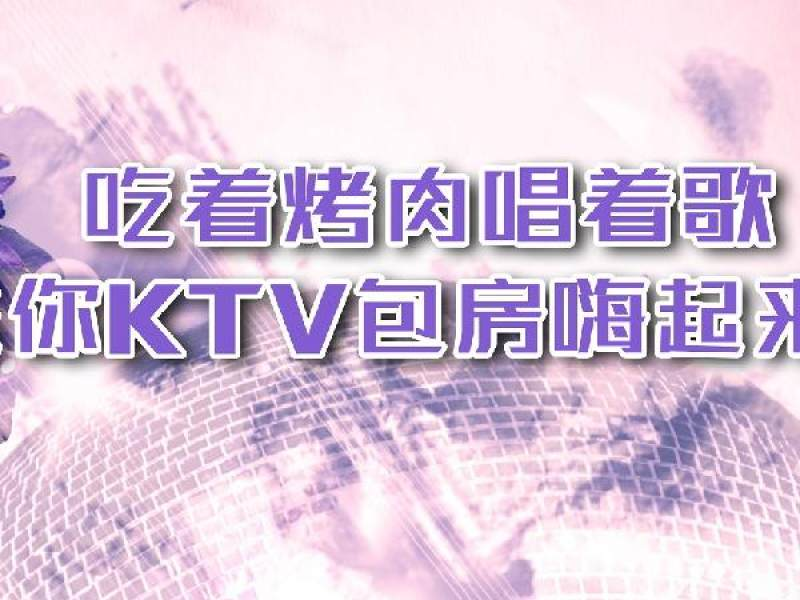 云南台都市频道都市条形码的直播:吃着烤肉唱着歌,送你k包房嗨起来!