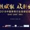 直播——2018中国#券商行业高峰论坛#