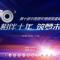 第十届中国猎车榜颁奖典礼现场直播