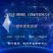 江西省互联网大会:领导嘉宾巡馆