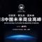 直播:2018中国未来商业高峰论坛