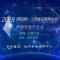 直播丨江西省互联网大会:网络安全分论坛