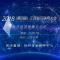 直播丨江西省互联网大会:数字经济发展分论坛