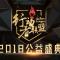 凤凰网行动者联盟2018公益盛典颁奖典礼