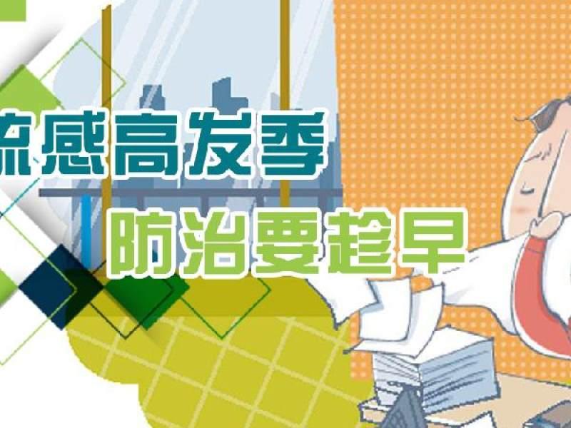 云南台都市频道都市条形码的直播:#流感#流感高发季,防治要趁早