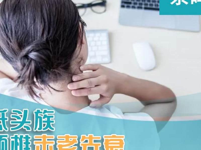 云南台都市频道都市条形码的直播:拯救低头族,别让颈椎未老先衰