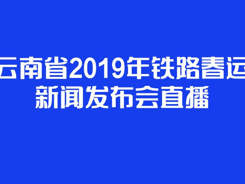 云南台都市频道都市条形码的直播:云南省2019年铁路春运新闻发布会