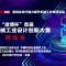 """2020""""遨博杯""""首届全国机械工业设计创新大赛启动会"""