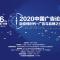 2020(第十六届)中国广告论坛