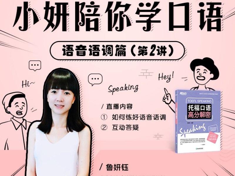 小妍托福口语正在直播