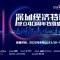 深圳经济特区成立40周年特别盛典