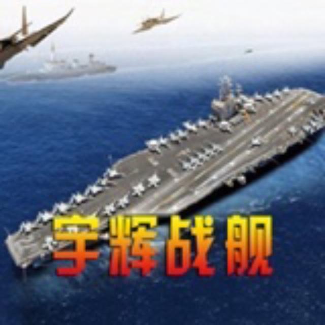 @宇辉战舰 的一直播