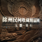 探访人文徐州之徐州艺术馆