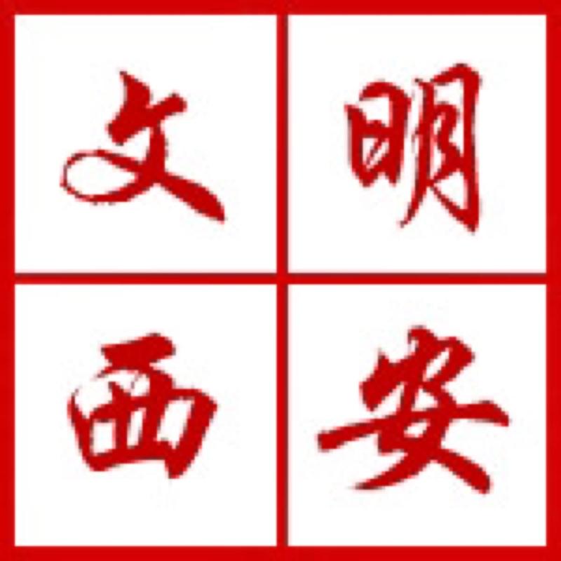 《西安市文明行为促进条例》宣传周启动仪式