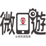 日本旅游指南_微日遊