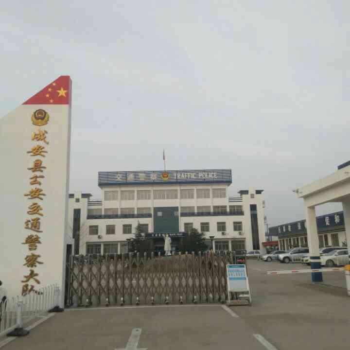 成安县交警大队