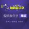 名师教你学商经—鄢梦萱、刘安琪 #师说每周益分享#