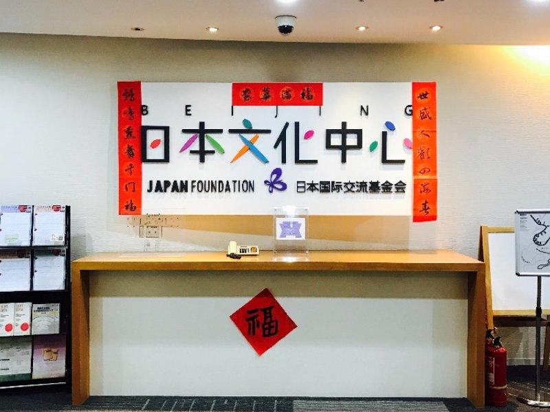 北京日本文化中心日语教育专家正在直播