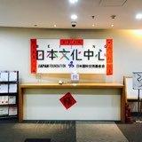 北京日本文化中心日语教育专家