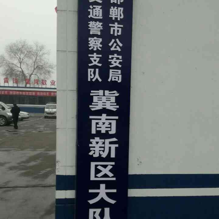 邯郸交警冀南新区大队