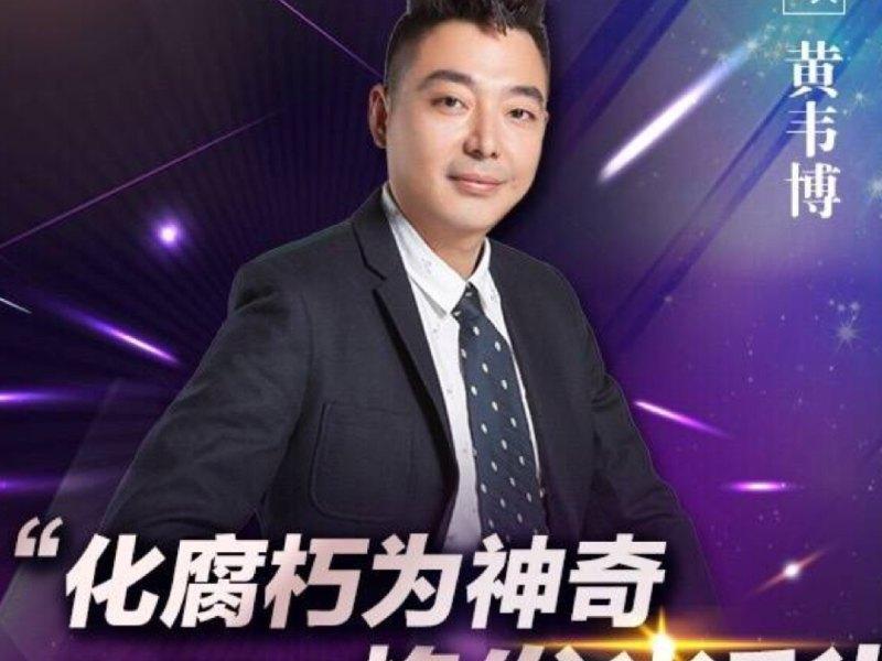 行政法黄韦博正在直播