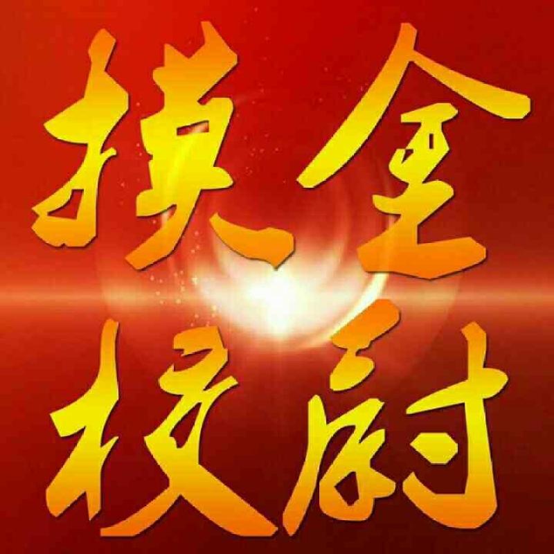 静待反弹#上证指数 sh000001[股票]# #创业板指 sz399006[股票]# #股海摸金#