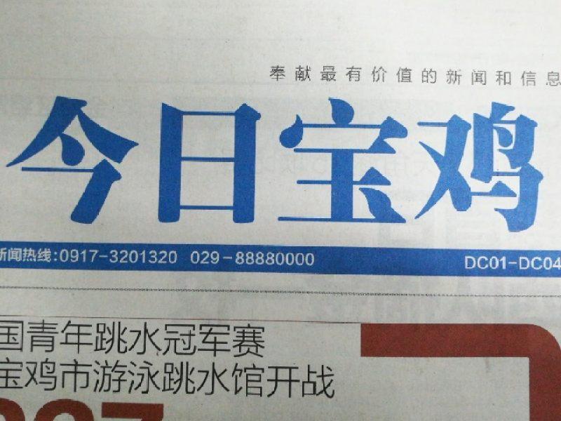 华商报宝鸡记者站正在直播
