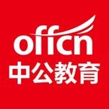 重庆中公教育