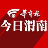 华商报渭南记者站