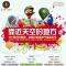 #华小商直播##离天空最近的地方#快来西安白鹿原·白鹿仓看热气球嘉年华启幕!
