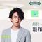 5月6号,上海芮欧百货,和林宥嘉一起用#糖纸展览馆#秀出你的爱情,戳我看直播,为男神舔屏
