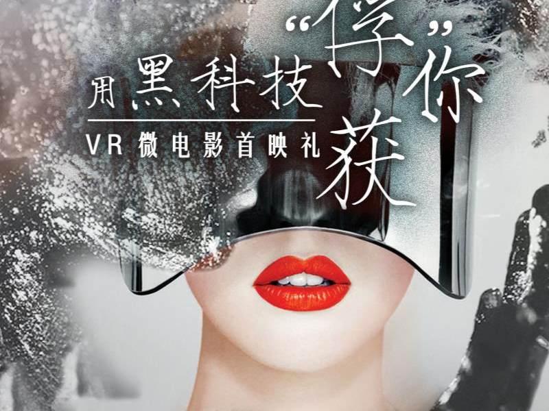 新浪VR正在直播